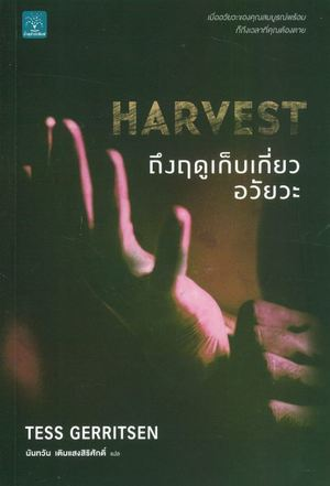 Link to an enlarged image of ถึงฤดูเก็บเกี่ยวอวัยวะ Harvest