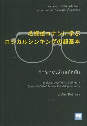 คิดวิเคราะห์แบบโคนัน 名探偵コナンに学ぶ ロジカルシンキングの超基本 9786162874420