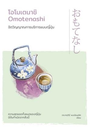 โอโมเตนาชิ จิตวิญญาณการบริการแบบญี่ปุ่น 9786162874659
