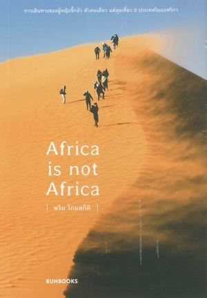 Link to an enlarged image of Africa  is not Africa