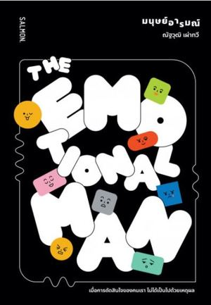 มนุษย์อารมณ์ The Emotional Man 9786162984938