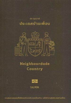 Link to an enlarged image of ประเทศบ้านเพื่อน Neighbourdude Country