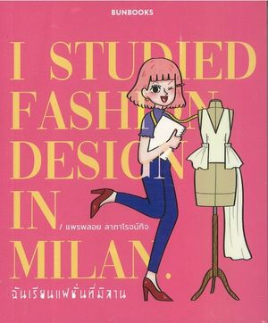 Link to an enlarged image of ฉันเรียนแฟชั่นที่มิลาน I Studied Fasion Design in Milan