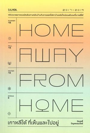 HOME AWAY FROM HOME เกาหลีใต้ที่เห็นและไปอยู่ 9786162984990