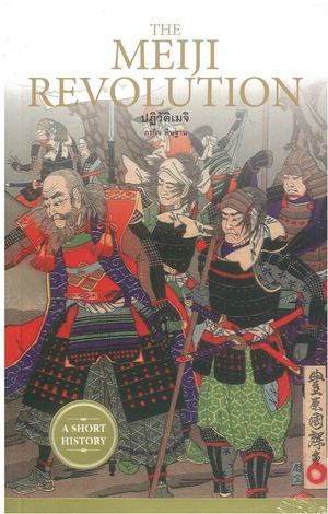 Link to an enlarged image of THE MEIJI REVOLUTION ปฏิวัติเมจิ