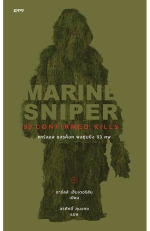 Link to an enlarged image of MARINE SNIPER 93 Confirmed Kills คาร์ลอส แฮธค็อค พลซุ่มยิง 93 ศพ