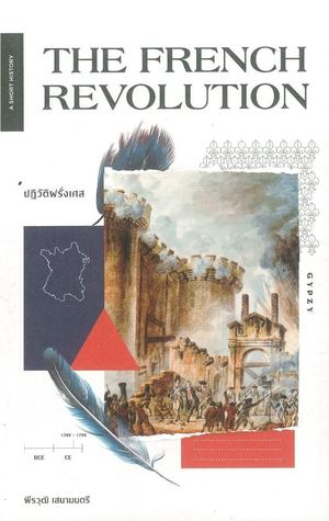 Link to an enlarged image of ปฏิวัติฝรั่งเศส THE FRENCH REVOLUTION