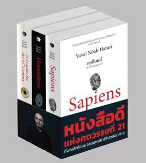 Link to an enlarged image of หนังสือดีแห่งศตวรรษที่ 21 ที่จะพลิกโฉมมวลมนุษยชาติไปตลอดกาล (Sapiens, Homo Deus, 21 Lessons)
