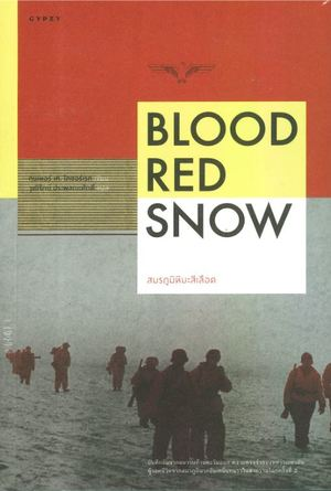 Link to an enlarged image of สมรภูมิหิมะสีเลือด Blood Red Snow