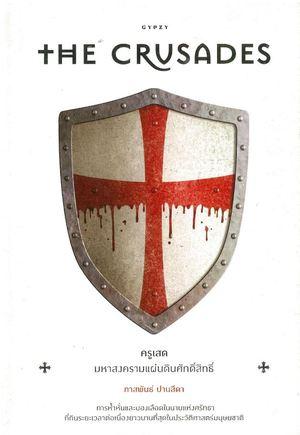 Link to an enlarged image of The Crusades ครูเสด มหาสงครามแผ่นดินศักดิ์สิทธิ์