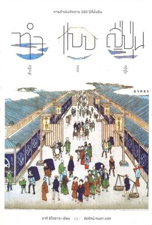 ทำแบบญี่ปุ่น สำเร็จแบบญี่ปุ่น การดำเนินกิจการ 100 ปีที่ยั่งยืน 9786163017369