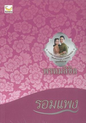 Link to an enlarged image of พรหมลิขิต