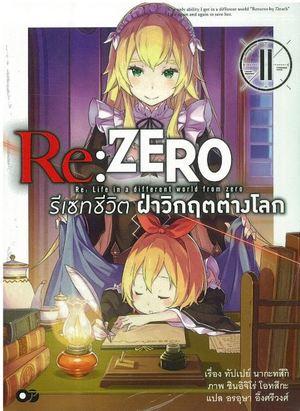 Link to an enlarged image of 11 Re: Zero รีเซทชีวิตฝ่าวิกฤตต่างโลก