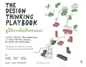 คู่มือการคิดเชิงออกแบบ : The Design Thinking Playbook 9786163711595
