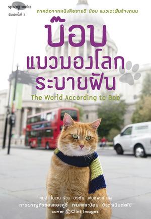 บ๊อบ แมวมองโลกระบายฝัน 9786163879806