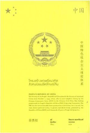 Link to an enlarged image of โครงสร้างทฤษฎีแนวคิดสังคมนิยมอัตลักษณ์จีน