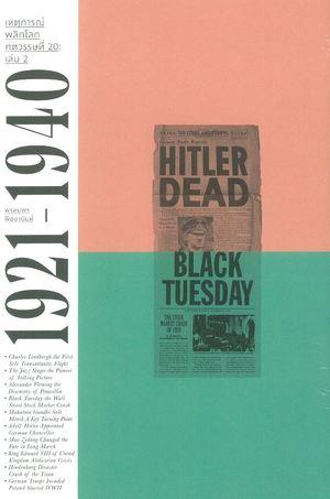 2 เหตุการณ์พลิกโลกศตวรรษที่ 20 (1921-1940) 9786163883520