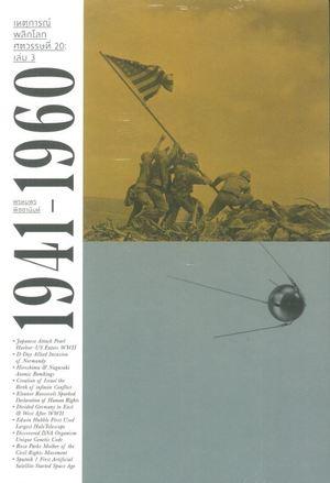 3 เหตุการณ์พลิกโลกศตวรรษที่ 20 (1941-1960) 9786163883827