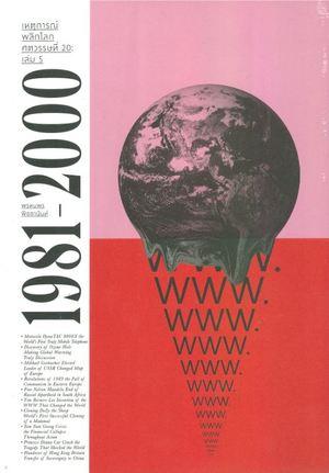 5 เหตุการณ์พลิกโลกศตวรรษที่ 20 (1981-2000) 9786163884091