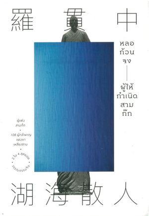 Link to an enlarged image of หลอก้วนจง ผู้ให้กำเนิดสามก๊ก 羅貫中