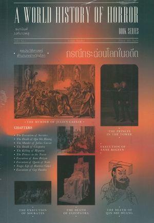 Link to an enlarged image of 1 กรณีกระฉ่อนโลกในอดีต ชุดประวัติศาสตร์ตำนานเขย่าขวัญโลก A World History of Horror Vol.1