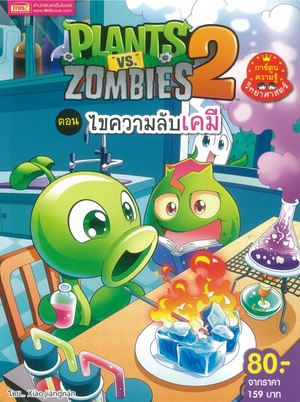 Link to an enlarged image of ไขความลับเคม : Plants Vs Zombies