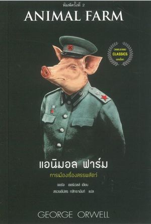 Link to an enlarged image of แอนิมอล ฟาร์ม Animal Farm