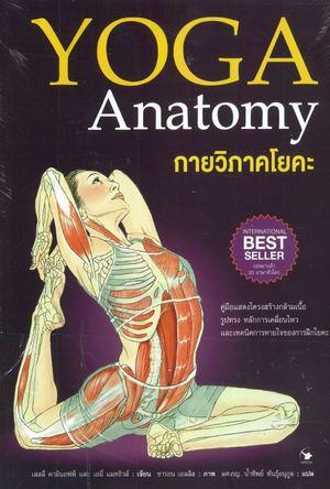 Link to an enlarged image of กายวิภาคโยคะ Yoga Anatomy