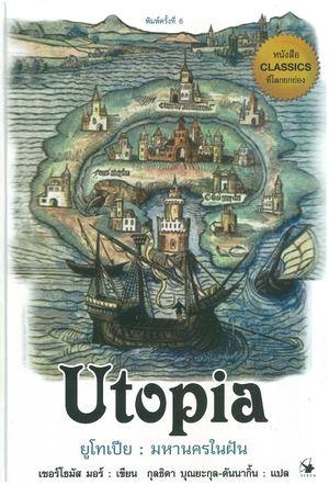 Link to an enlarged image of ยูโทเปีย มหานครในฝัน Utopia
