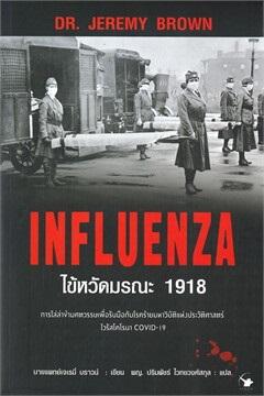 Influenza ไข้หวัดมรณะ 1918 9786164342484