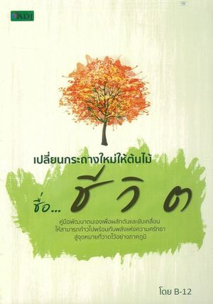 Link to an enlarged image of เปลี่ยนกระถางใหม่ให้ต้นไม้ชื่อชีวิต