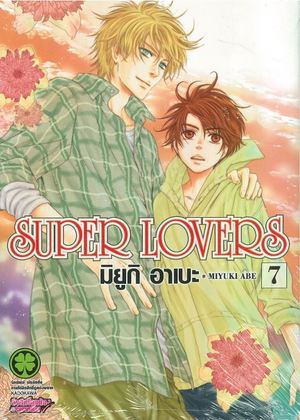 Link to an enlarged image of 7 Super Lovers