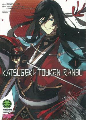 Link to an enlarged image of 1 Katsugeki Touken Ranbu