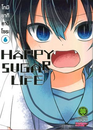 Link to an enlarged image of 6 Happy Sugar Life ชีวิตติดหวาน