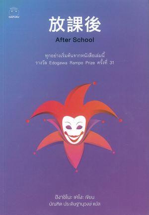 After School 9786164480254