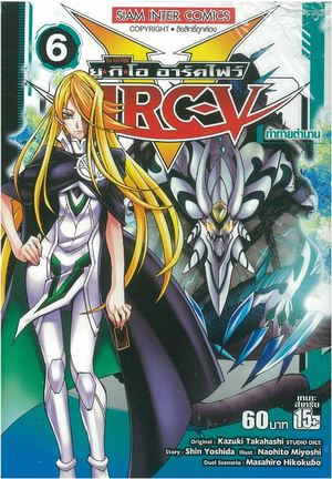Link to an enlarged image of 6 Yu-Gi-Oh! ARC-V