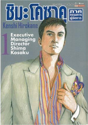 Link to an enlarged image of 1 ชิมะ โคซาคุ ภาคกรรมการผู้จัดการ