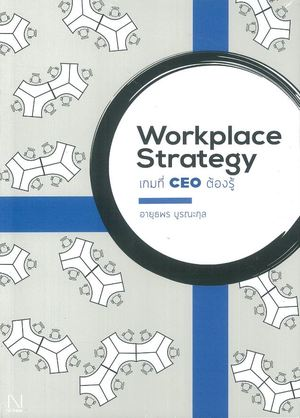 Link to an enlarged image of Workplace Strategy เกมที่ CEO ต้องรู้