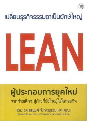 Link to an enlarged image of Lean ผู้ประกอบการยุคใหม่ จากก้าวเล็กๆ สู่ก้าวที่ยิ่งใหญ่ในโลกธุรกิจ
