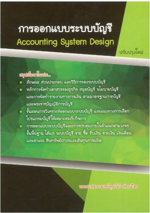 Link to an enlarged image of การออกแบบระบบบัญชี (Accounting System Design)