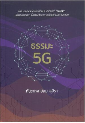 Link to an enlarged image of ธรรมะ 5G