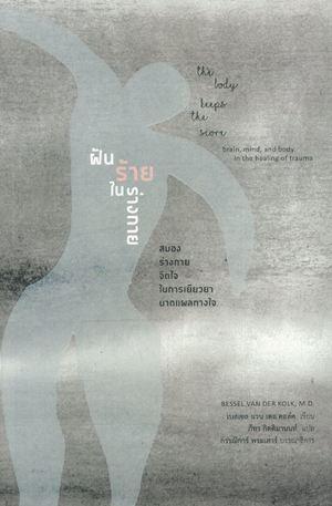 Link to an enlarged image of ฝันร้ายในร่างกาย : สมอง ร่างกาย จิตใจ ในการเยียวยาบาดแผลทางใจ