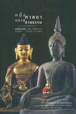 Link to an enlarged image of หนึ่งศาสดา หลายสายธรรม Buddhism: One Teacher, Many Traditions