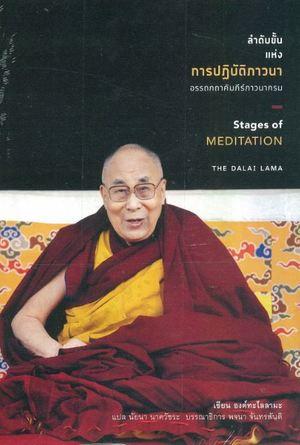ลำดับขั้นแห่งการปฏิบัติภาวนา Stages of Meditation 9786164810235