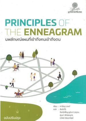 Link to an enlarged image of นพลักษณ์แผนที่เข้าถึงคนเข้าถึงตน Principles of the Enneagram