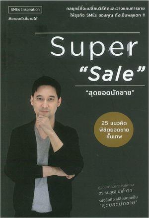 """Link to an enlarged image of Super """"Sale"""" สุดยอดนักขาย"""