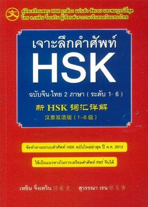 Link to an enlarged image of เจาะลึกคำศัพท์ HSK ฉบับจีน-ไทย 2 ภาษา (ระดับ 1-6 )