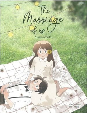 Link to an enlarged image of The Marriage of us วิวาห์ความรัก