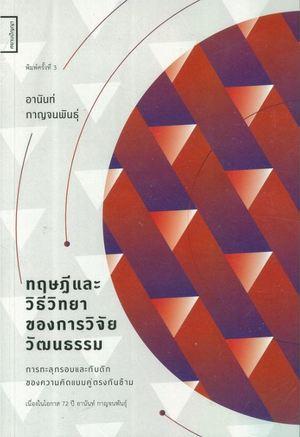 Link to an enlarged image of ทฤษฎีและวิธีวิทยาของการวิจัยวัฒนธรรม