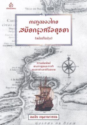 Link to an enlarged image of การทูตของไทยสมัยกรุงศรีอยุธยา ฉบับปรับปรุง